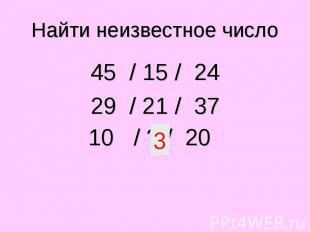 45 / 15 / 24 45 / 15 / 24 29 / 21 / 37 10 / ? / 20