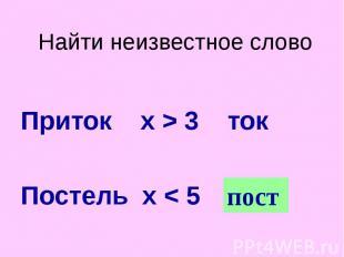 Приток х > 3 ток Постель х < 5 ?
