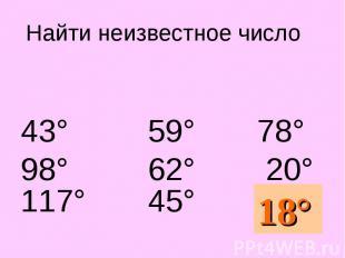 43° 59° 78° 98° 62° 20° 117° 45° ?
