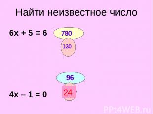 6х + 5 = 6 6х + 5 = 6 4х – 1 = 0