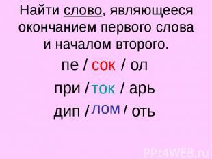 пе / … / ол пе / … / ол при / ... / арь дип / … / оть