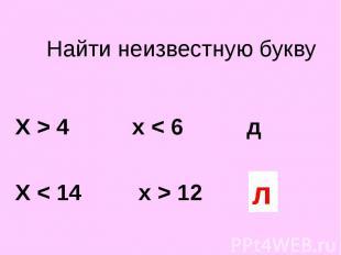 Х > 4 х < 6 д Х < 14 х > 12 ?
