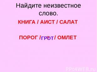 КНИГА / АИСТ / САЛАТ КНИГА / АИСТ / САЛАТ ПОРОГ / / ОМЛЕТ