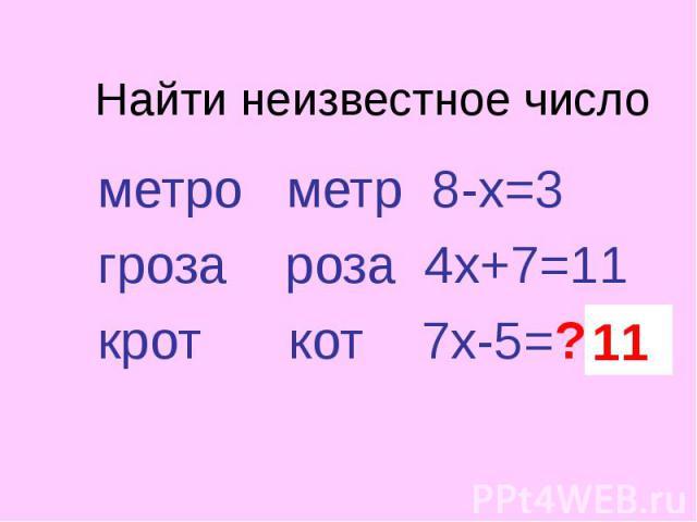метро метр 8-х=3 метро метр 8-х=3 гроза роза 4х+7=11 крот кот 7х-5=?