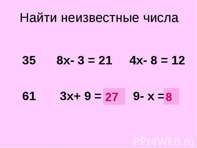 35 8х- 3 = 21 4х- 8 = 12 61 3х+ 9 = ? 9- х = ?