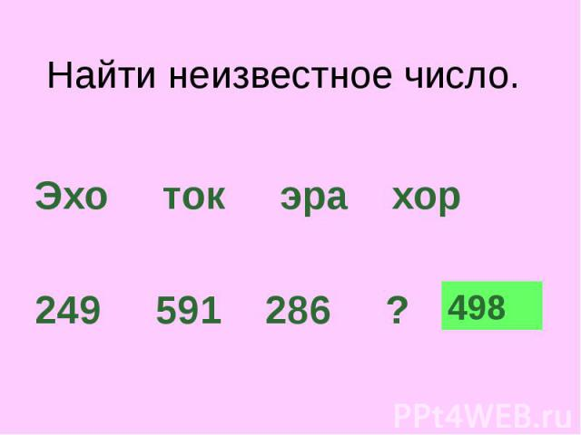 Эхо ток эра хор 249 591 286 ?