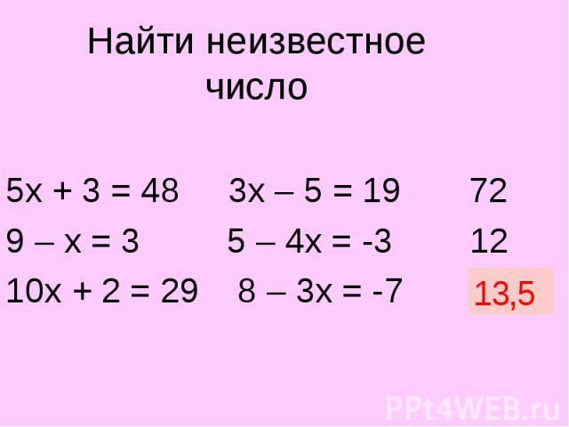 5х + 3 = 48 3х – 5 = 19 72 9 – х = 3 5 – 4х = -3 12 10х + 2 = 29 8 – 3х = -7 ?