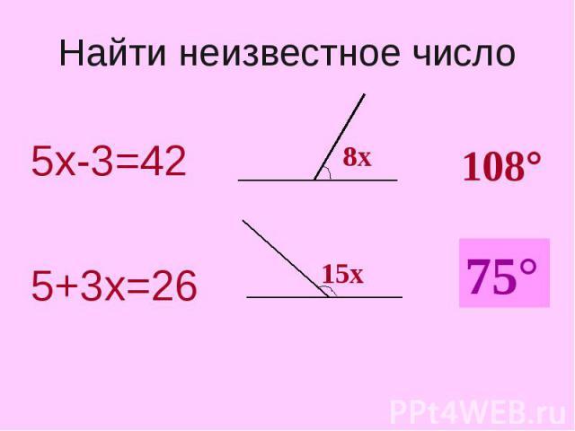 5х-3=42 5х-3=42 5+3х=26