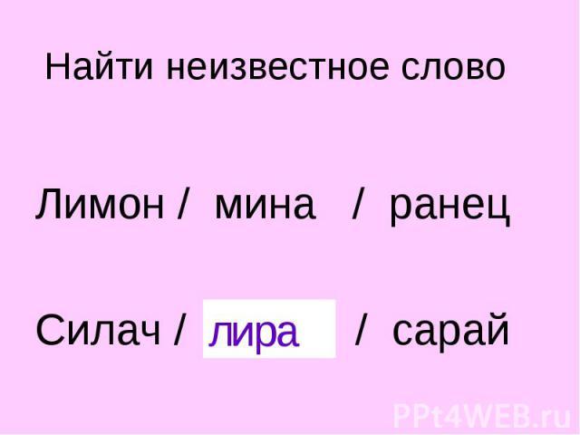 Лимон / мина / ранец Силач / ? / сарай