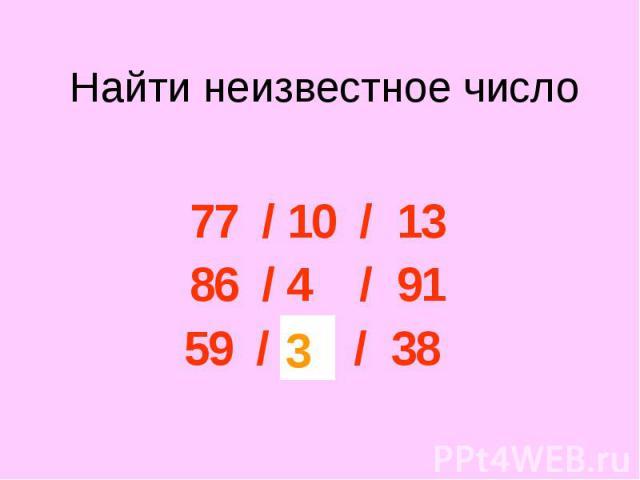 77 / 10 / 13 86 / 4 / 91 59 / ? / 38