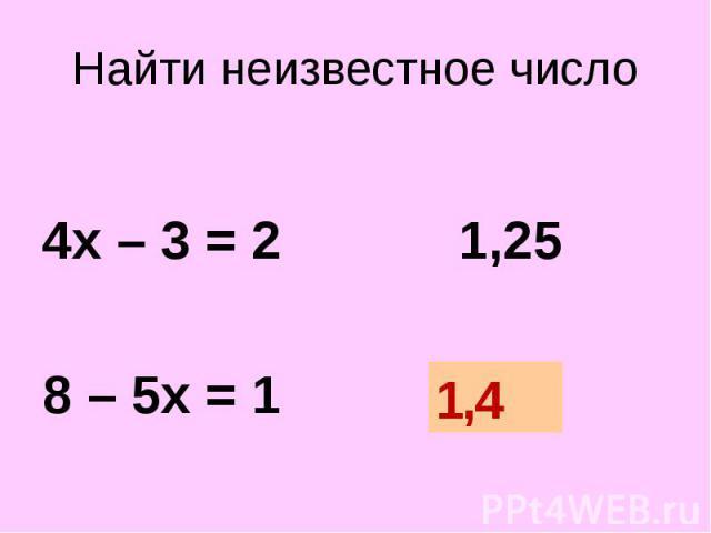 4х – 3 = 2 1,25 8 – 5х = 1 ?