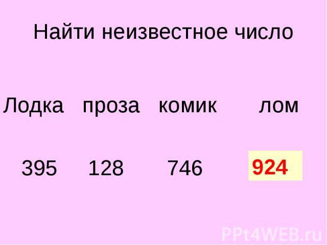 Лодка проза комик лом 395 128 746 ?