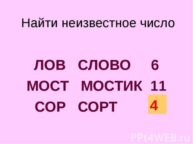 ЛОВ СЛОВО 6 МОСТ МОСТИК 11 СОР СОРТ ?