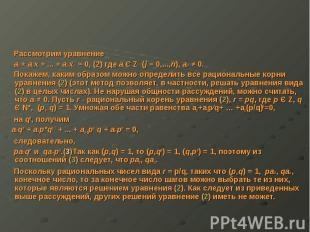 Рассмотрим уравнение Рассмотрим уравнение a0 + a1x + ... + anxn = 0, (2) где aj