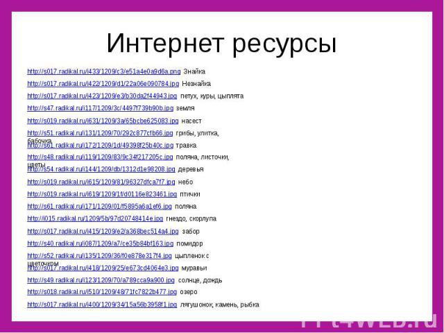Интернет ресурсы
