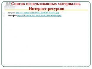 Список использованных материалов, Интернет-ресурсов Капуста http://s47.radikal.r