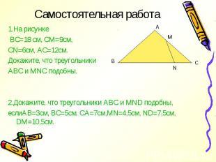 1.На рисунке 1.На рисунке ВС=18 см, СМ=9см, CN=6см, АС=12см. Докажите, что треуг