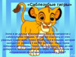 «Саблезубые тигры»