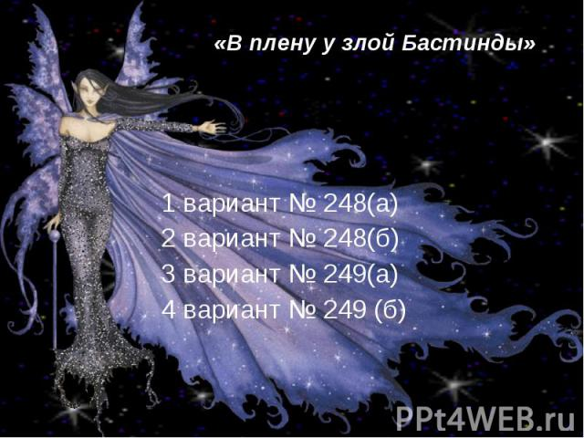 1 вариант № 248(а) 1 вариант № 248(а) 2 вариант № 248(б) 3 вариант № 249(а) 4 вариант № 249 (б)