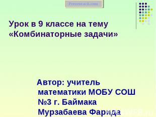 Автор: учитель математики МОБУ СОШ №3 г. Баймака Мурзабаева Фарида Мужавировна А