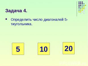 Определить число диагоналей 5-тиугольника. Определить число диагоналей 5-тиуголь