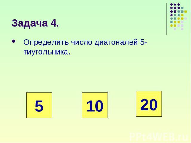 Определить число диагоналей 5-тиугольника. Определить число диагоналей 5-тиугольника.
