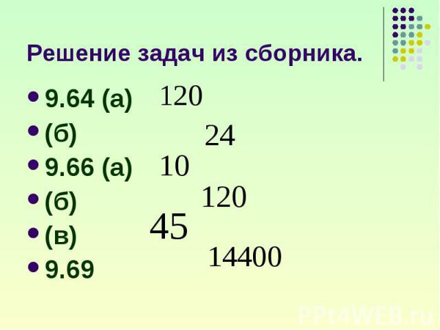9.64 (а) 9.64 (а) (б) 9.66 (а) (б) (в) 9.69