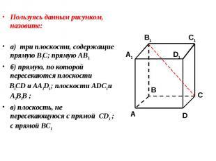 Пользуясь данным рисунком, назовите: Пользуясь данным рисунком, назовите: а) три