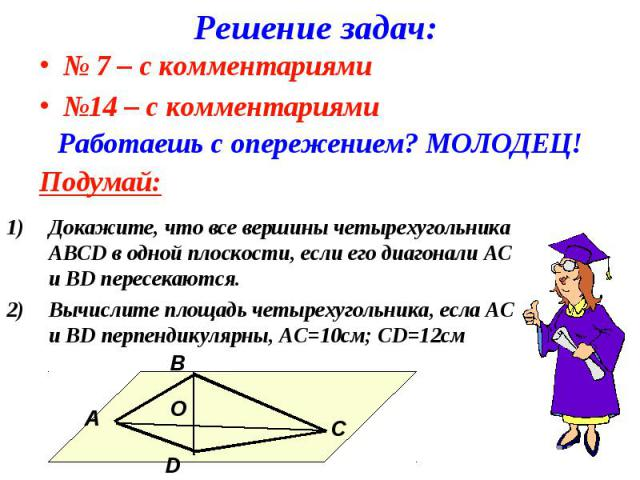 Решение задач: № 7 – с комментариями №14 – с комментариями