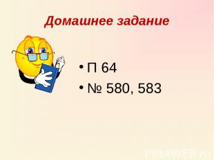 П 64 П 64 № 580, 583