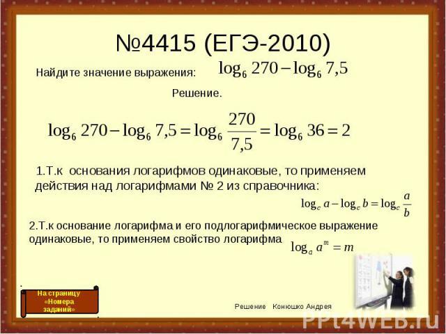 1.Т.к основания логарифмов одинаковые, то применяем действия над логарифмами № 2 из справочника: