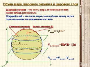 Объём шара, шарового сегмента и шарового слоя