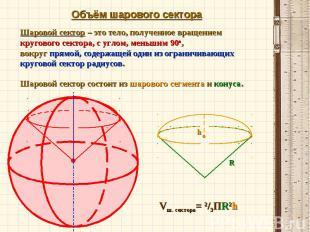 Объём шарового сектора