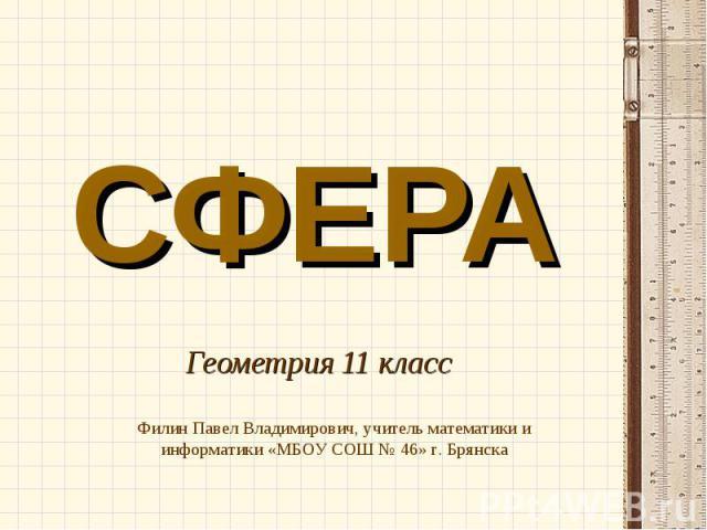 СФЕРА Геометрия 11 класс