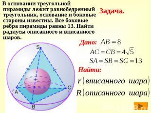 В основании треугольной пирамиды лежит равнобедренный треугольник, основание и б