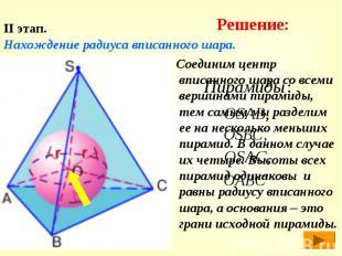 Соединим центр вписанного шара со всеми вершинами пирамиды, тем самым мы раздели
