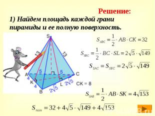 1) Найдем площадь каждой грани пирамиды и ее полную поверхность.