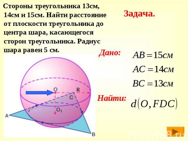 Стороны треугольника 13см, 14см и 15см. Найти расстояние от плоскости треугольника до центра шара, касающегося сторон треугольника. Радиус шара равен 5 см. Стороны треугольника 13см, 14см и 15см. Найти расстояние от плоскости треугольника до центра …