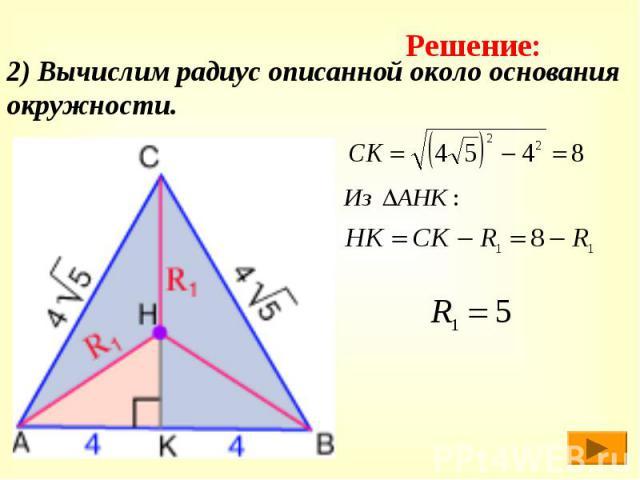 2) Вычислим радиус описанной около основания окружности.