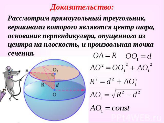 Доказательство: Рассмотрим прямоугольный треугольник, вершинами которого являются центр шара, основание перпендикуляра, опущенного из центра на плоскость, и произвольная точка сечения.