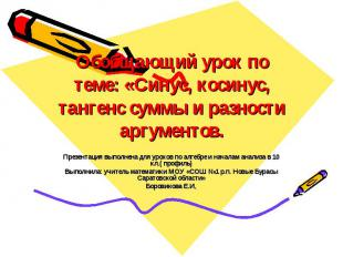 Обобщающий урок по теме: «Синус, косинус, тангенс суммы и разности аргументов. П