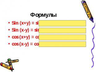 Формулы Sin (x+y) = sinxcosy + cosxsiny Sin (x-y) = sinxcosy – cosxsiny cos (x+y