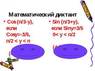 Математический диктант Cos (п/3-у), если Cosу=-3/5, п/2 < у < п (4√3-3)/10