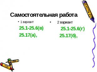 Самостоятельная работа 1 вариант 25.1-25.6(в) 25.17(а),