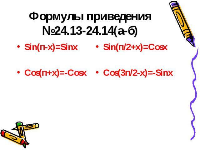 Формулы приведения №24.13-24.14(а-б) Sin(п-х)=Sinх Cos(п+х)=-Cosх