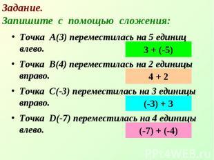 Точка А(3) переместилась на 5 единиц влево. Точка А(3) переместилась на 5 единиц