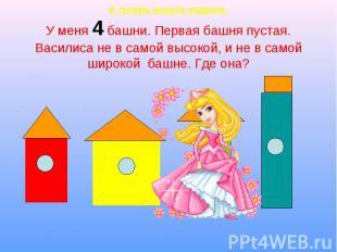 А теперь второе задание. У меня 4 башни. Первая башня пустая. Василиса не в само