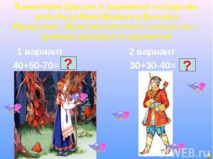 В некотором Царстве, в тридевятом государстве, жили-были Иван Царевич и Василиса