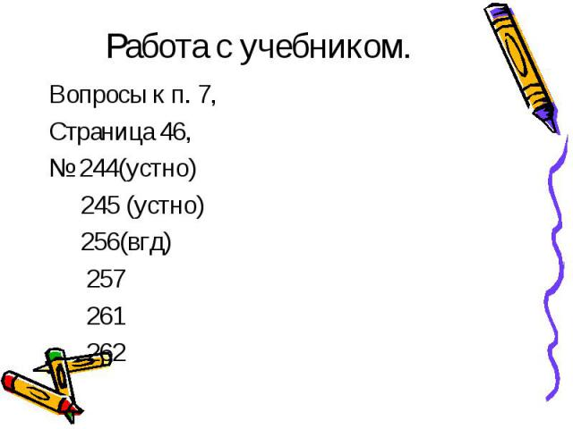 Работа с учебником. Вопросы к п. 7, Страница 46, № 244(устно) 245 (устно) 256(вгд) 257 261 262