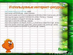 http://tatyana-chulan.ucoz.ru/001.jpg - рамка http://tatyana-chulan.ucoz.ru/001.